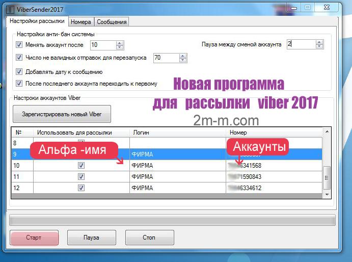 Программы для вибер рассылка whatsapp sender pro activation